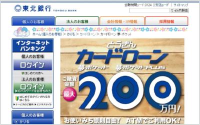 東北銀行カードローン「夢・ポケット」