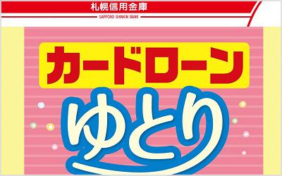札幌信用金庫カードローン