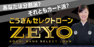 高知銀行「こうぎんセレクトローン ZEYO」